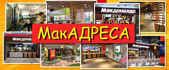 Адреса, график работы, телефоны, ресторанов Макдональдс в России, выберите необходимый вам город, чтобы получить подробную информацию