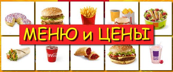 Макдональдс меню и цены, 2021, полный список более 300 блюд: Биг Маки и гамбургеры, картошка фри и МакНаггетсы, пепси и салаты, креветки, меню из МакКафе и для детей, а также многое другое с ценой, фото и описанием на нашем неофициальном сайте